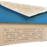 The Werma Sadhana in Tibetan.